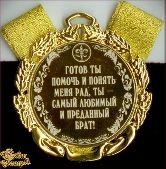 Медаль подарочная Готов ты помочь и понять меня рад, ты - самый любимый и преданный БРАТ! (элит)