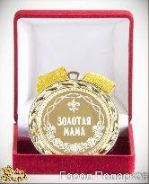 Медаль подарочная Золотая мама