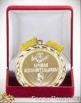 Медаль подарочная Лучшая исполнительница!