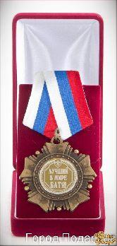 Орден подарочный Лучший в мире Батя! (элит)