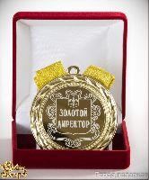 Медаль Золотой директор! (элит)