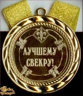 Медаль подарочная Лучшему свекру! (элит)