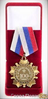 Орден подарочный За взятие юбилея 100лет