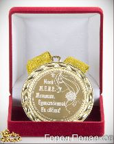 Медаль подарочная Моей Ж.Е.Н.Е-Женщине Единственной На свЕте!