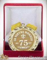 Медаль подарочная За взятие юбилея 75лет