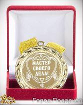 Медаль подарочная Мастер своего дела!