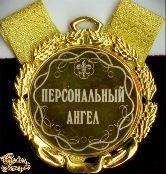 Медаль подарочная Персональный ангел!