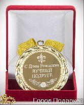 Медаль подарочная С Днем Рождения лучшей подруге