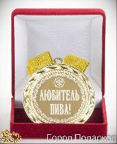 Медаль подарочная Любитель пива! (элит)