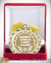 Медаль подарочная Комсомолка активистка и просто красавица!