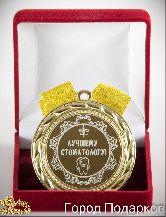 Медаль подарочная Лучшему стоматологу! (элит)