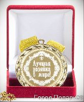 Медаль подарочная Лучшая хозяйка в мире