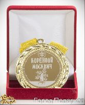 Медаль подарочная Коренной москвич! (элит)
