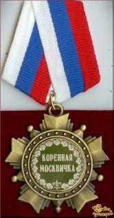 Орден подарочный Коренная москвичка! (элит)
