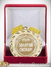 Медаль подарочная Золотой свекр!