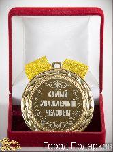 Медаль подарочная Самый уважаемый человек! (элит)