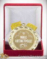Медаль подарочная Мисс антистресс!