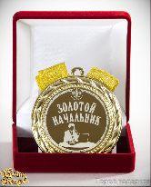 Медаль подарочная Золотой начальник! (элит)