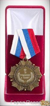 Орден подарочный За трудолюбие и талант