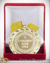 Медаль подарочная С рождением вашей семьи