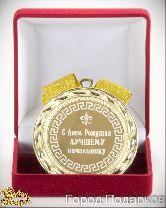 Медаль подарочная С Днем рождения лучшему начальнику