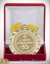 Медаль подарочная С Днем Рождения 35 лет