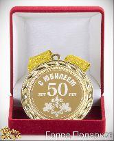 Медаль подарочная С Юбилеем 50лет