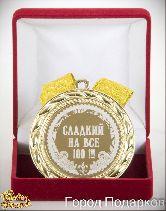 Медаль подарочная Сладкий на все 100! (элит)
