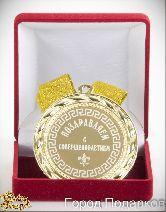 Медаль подарочная Поздравляем с совершеннолетием