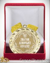 Медаль подарочная Знаток девичьих сердец! (элит)
