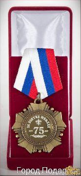 Орден подарочный За взятие юбилея 75лет
