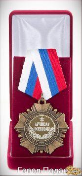 Орден подарочный Лучшему военному