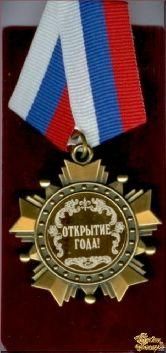 Орден подарочный Открытие года!