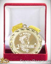 Медаль подарочная За формы и содержание!