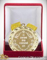 Медаль подарочная За кроткий нрав и сильный дух!