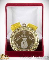 Медаль подарочная Счетовод года!