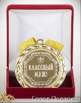 Медаль подарочная Классный муж! (элит)