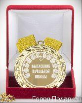 Медаль подарочная Выпускник начальной школы