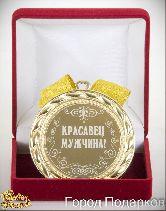 Медаль подарочная Красавец мужчина! (элит)
