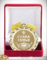 Медаль подарочная Глава семьи