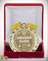 Медаль подарочная Уникальный человек! (элит)