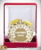 Медаль подарочная С окончанием школы!