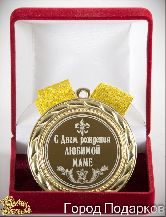 Медаль подарочная С Днем Рождения любимой маме