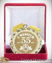 Медаль подарочная С Юбилеем 55лет