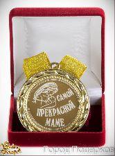 Медаль подарочная Самой прекрасной маме! (элит)