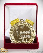 Медаль подарочная Золотой доктор(муж)! (элит)