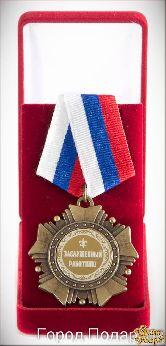 Орден подарочный Заслуженный работник