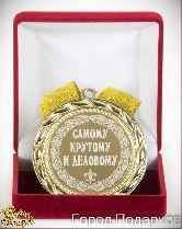 Медаль подарочная Самому крутому и деловому