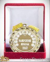 Медаль подарочная Выпускник школы