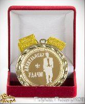 Медаль подарочная Джентльмен удачи!